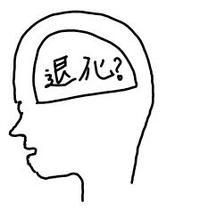 大学生は脳を使おう