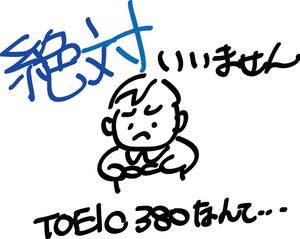 20160731toeic