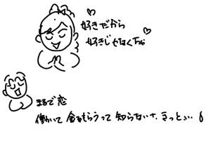 20130725_4