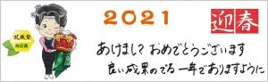 20200101newyear