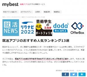 Mybest20201209