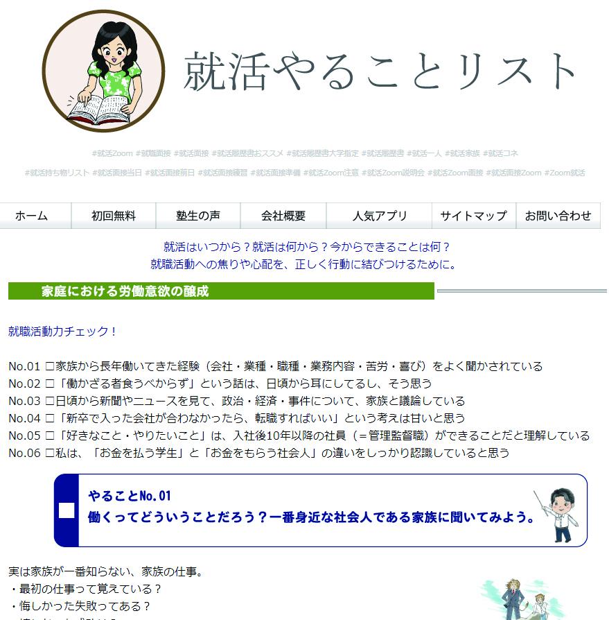Weblist210219